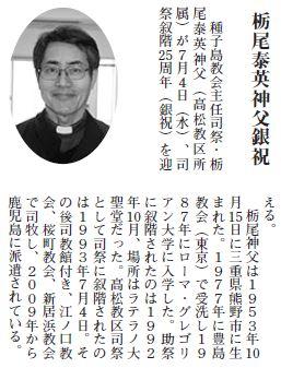 栃尾泰英神父叙階記念